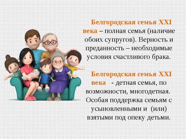 Белгородская семья XXI века – полная семья (наличие обоих супругов). Верност...