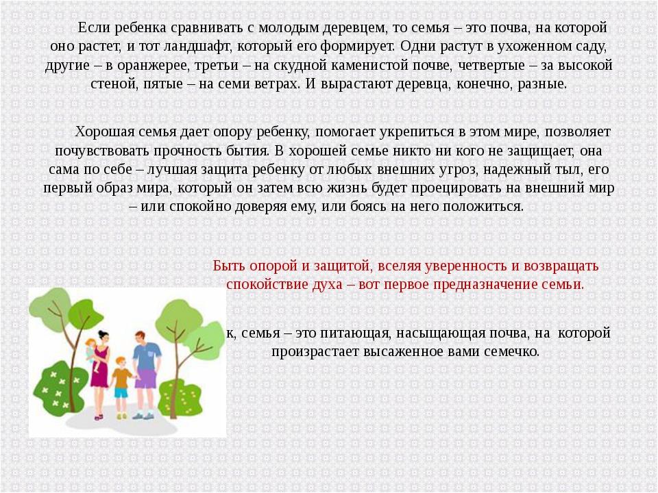 Если ребенка сравнивать с молодым деревцем, то семья – это почва, на которой...