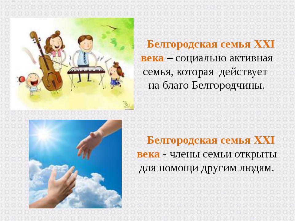 Белгородская семья XXI века – социально активная семья, которая действует на...