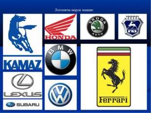 Логопиты марок машин:
