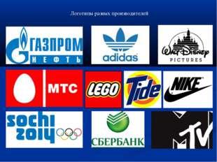 Логотипы разных производителей