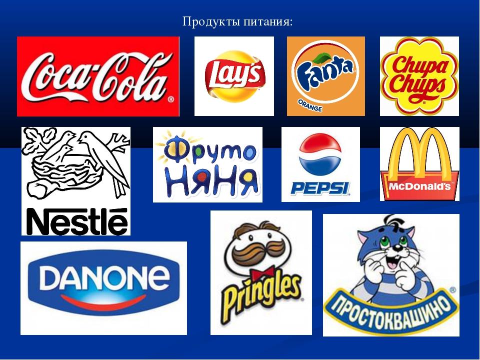 Продукты питания: