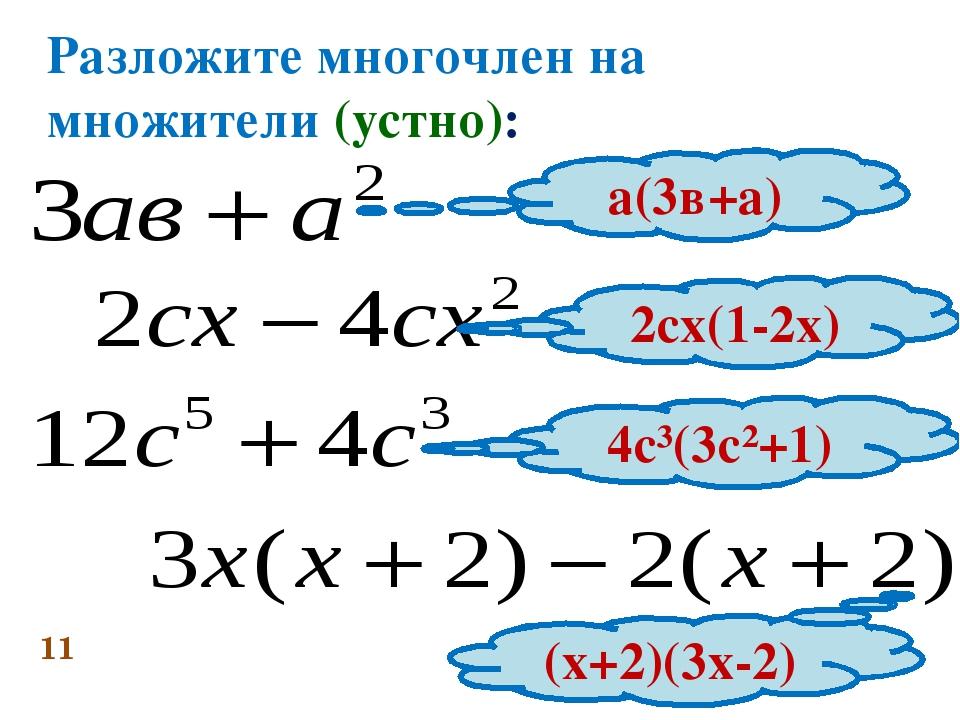 Разложите многочлен на множители (устно): 11 а(3в+а) 2сх(1-2х) 4с³(3с²+1) (х+...