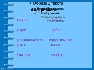 Анаграммы. рльома           мораль   родоб