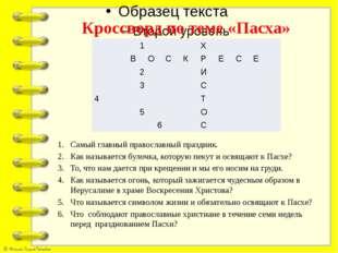 Кроссворд по теме «Пасха» Самый главный православный праздник. Как называетс