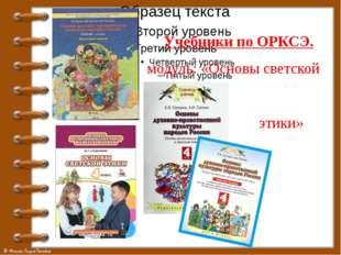 Учебники по ОРКСЭ. модуль: «Основы светской этики»
