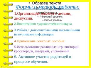 Формы и методы работы: 1.Организация диалога с детьми, дискуссии. 2.Воспитан