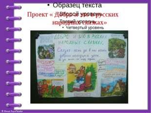 Проект « Добро и зло в русских народных сказках»