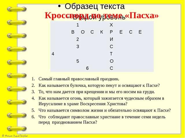 Кроссворд по теме «Пасха» Самый главный православный праздник. Как называетс...