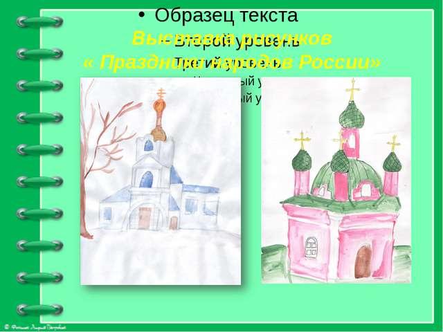 Выставка рисунков « Праздники народов России»