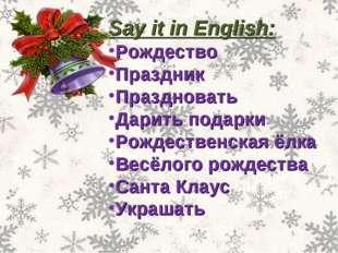 Say it in English: Рождество Праздник Праздновать Дарить подарки Рождественск