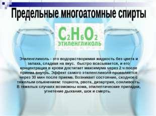 Этиленгликоль - это водорастворимая жидкость без цвета и запаха, сладкая на в