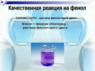 C6H5OH + FeCl3 – раствор фиолетового цвета Фенол + феррум (ІІІ)хлорид – раств