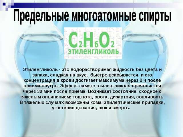 Этиленгликоль - это водорастворимая жидкость без цвета и запаха, сладкая на в...