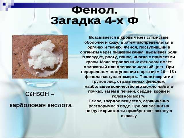 С6H5OH – карболовая кислота Всасывается в кровь через слизистые оболочки и ко...
