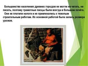 Большинство населения древних городов не могли ни читать, ни писать, поэтому