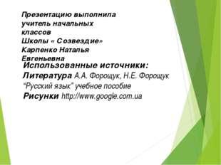 Презентацию выполнила учитель начальных классов Школы « Созвездие» Карпенко Н