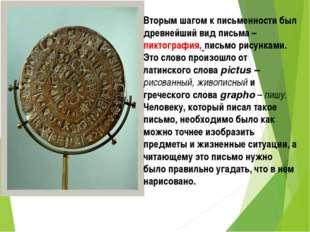 Вторым шагом к письменности был древнейший вид письма – пиктография, письмо р
