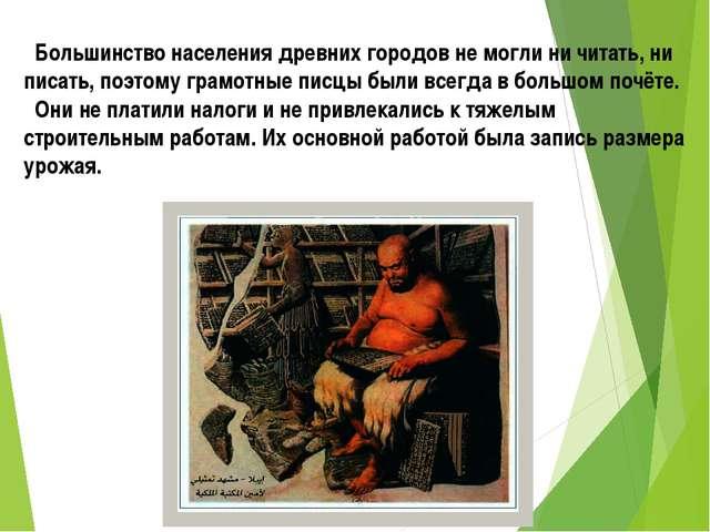 Большинство населения древних городов не могли ни читать, ни писать, поэтому...