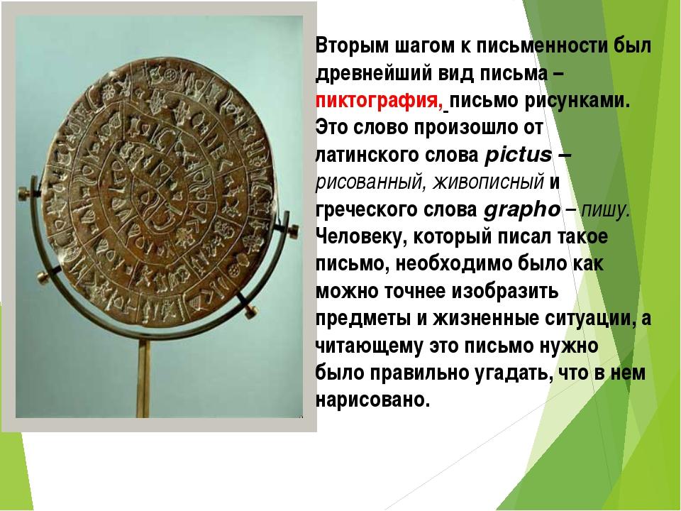 Вторым шагом к письменности был древнейший вид письма – пиктография, письмо р...