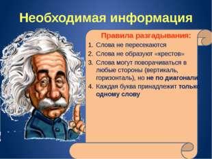 Необходимая информация Правила разгадывания: Слова не пересекаются Слова не о