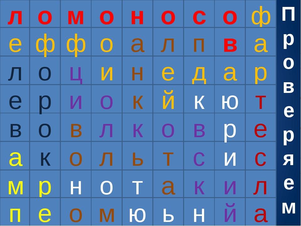 л а л е в е м п о к о ф о р р е м о ц ф в и н о о л и о л о о м н ь н а к к т...