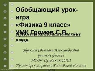 Обобщающий урок-игра «Физика 9 класс» УМК Громов С.В. Предметная область: точ