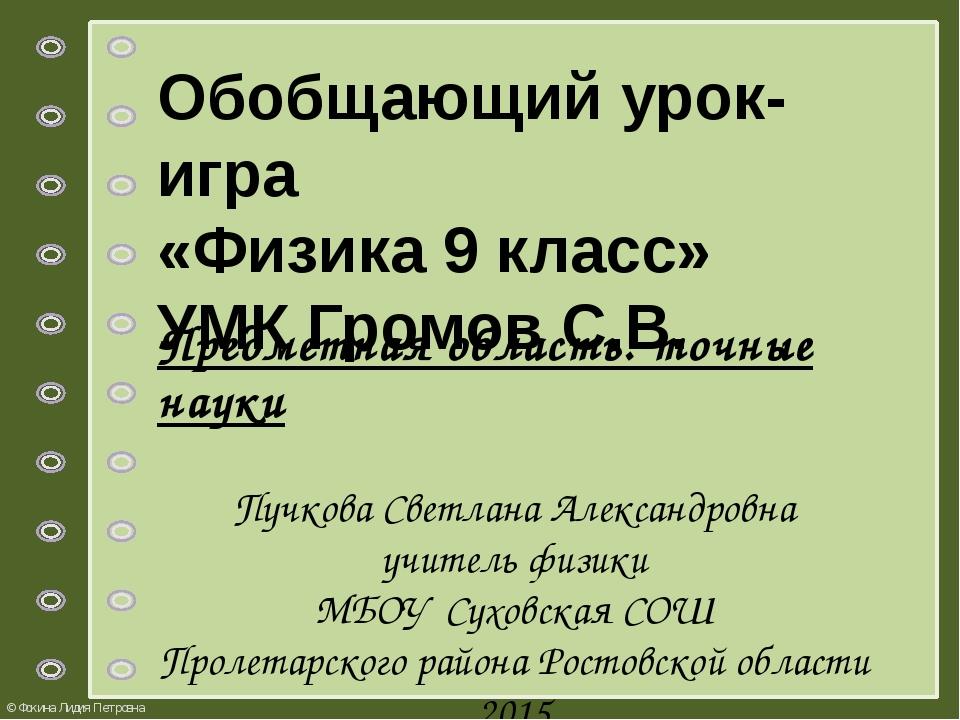 Обобщающий урок-игра «Физика 9 класс» УМК Громов С.В. Предметная область: точ...
