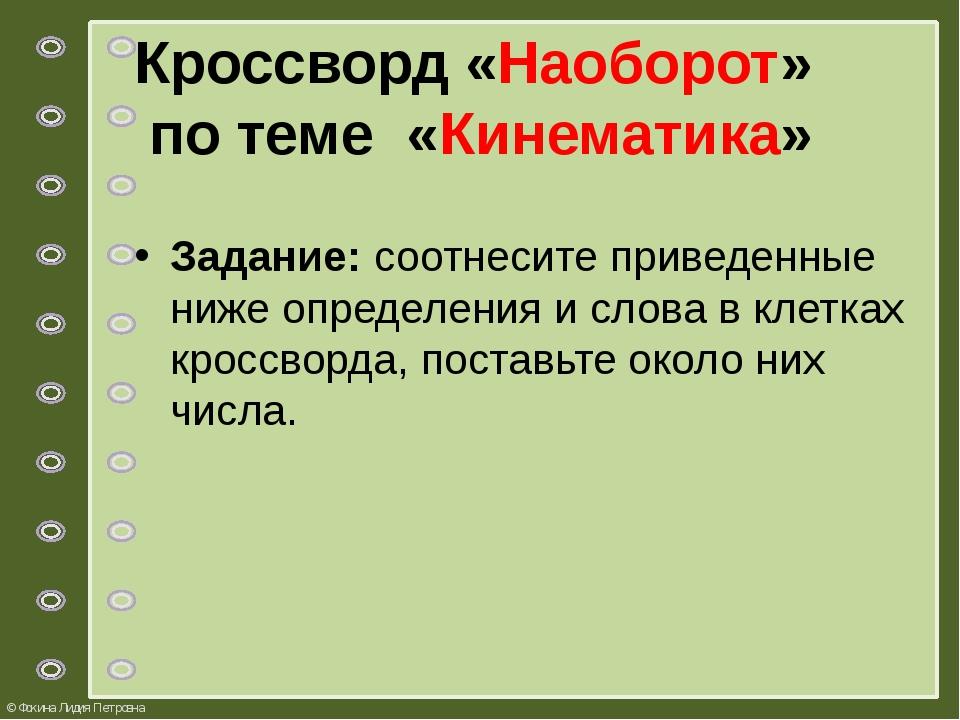 Кроссворд «Наоборот» по теме «Кинематика» Задание: соотнесите приведенные ниж...