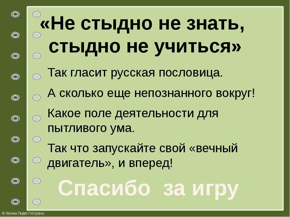 «Не стыдно не знать, стыдно не учиться» Так гласит русская пословица. А сколь...