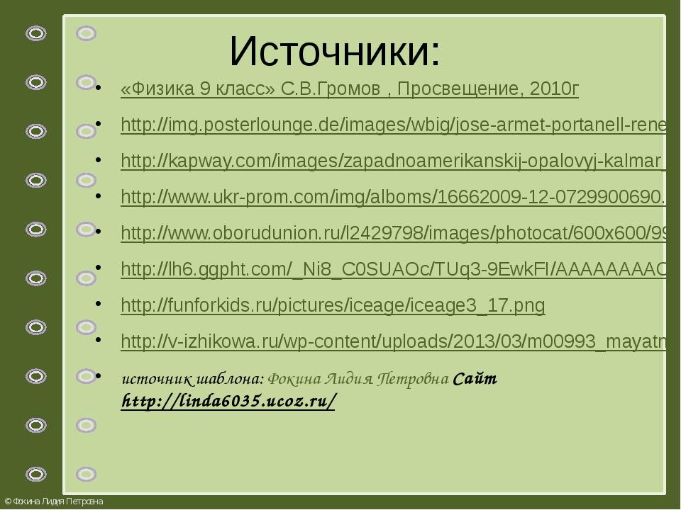 Источники: «Физика 9 класс» С.В.Громов , Просвещение, 2010г http://img.poster...