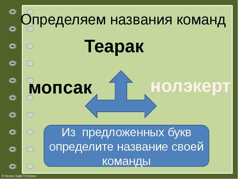 Определяем названия команд Теарак мопсак нолэкерт Из предложенных букв опреде...