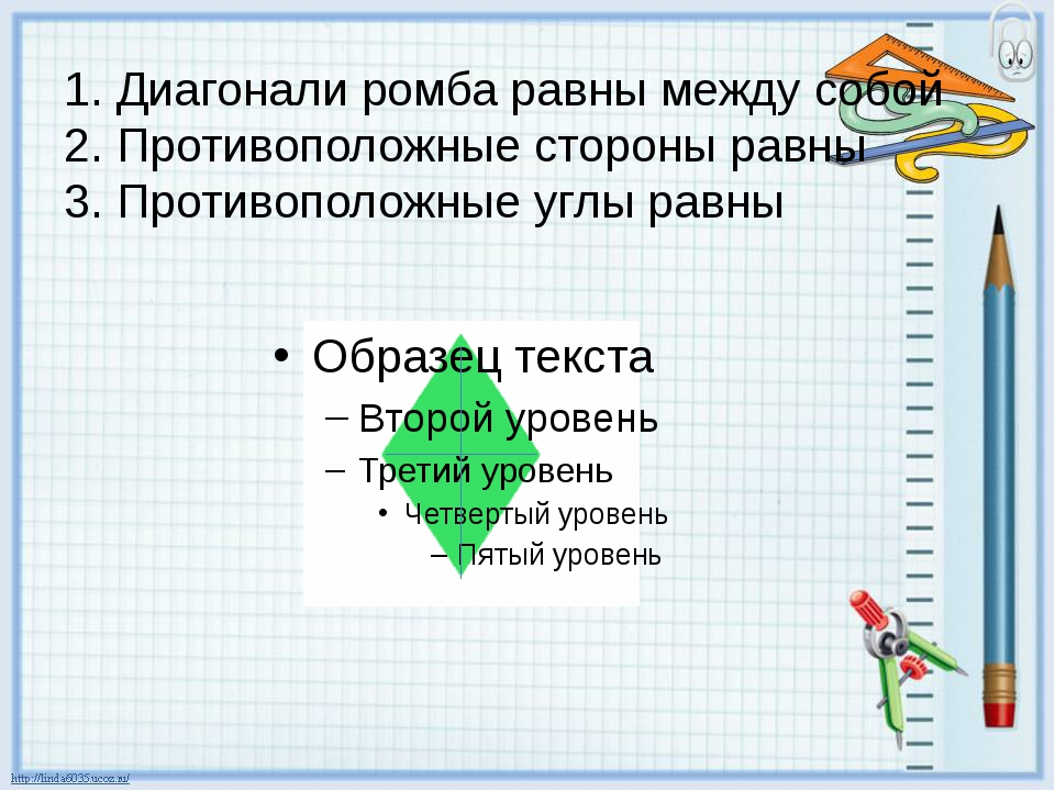 1. Диагонали ромба равны между собой 2. Противоположные стороны равны 3. Прот...