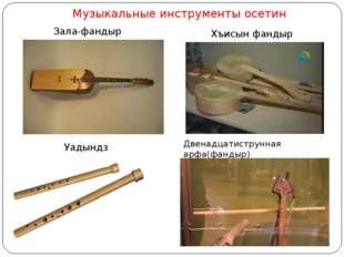 Зала-фандыр Хъисын фандыр Уадындз Двенадцатиструнная арфа(фандыр) Музыкальные