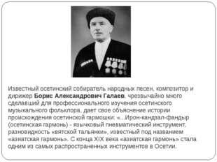 Известный осетинский собиратель народных песен, композитор и дирижер Борис Ал