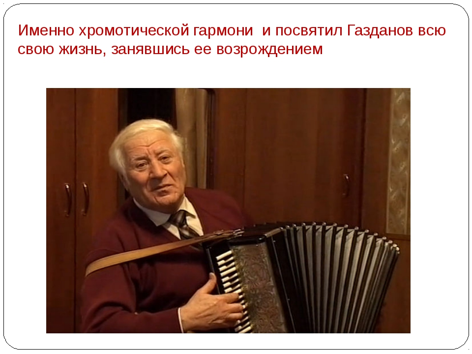 Именно хромотической гармони и посвятил Газданов всю свою жизнь, занявшись ее...