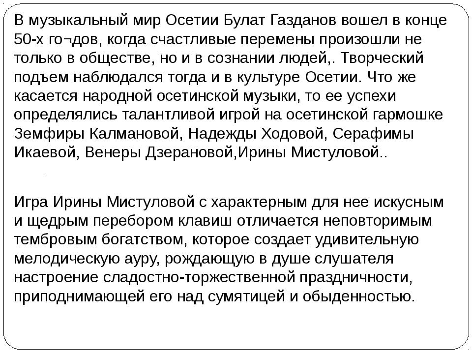 В музыкальный мир Осетии Булат Газданов вошел в конце 50-х го¬дов, когда счас...