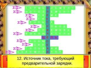 1. Источник тока (элемент), в котором внутренняя энергия нагревателя превраща