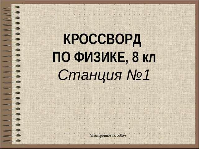 КРОССВОРД ПО ФИЗИКЕ, 8 кл Станция №1