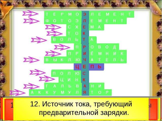 1. Источник тока (элемент), в котором внутренняя энергия нагревателя превраща...