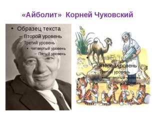 «Айболит» Корней Чуковский