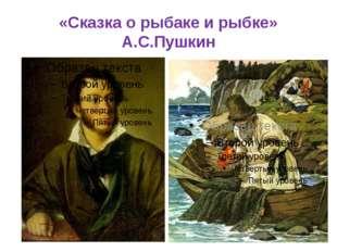 «Сказка о рыбаке и рыбке» А.С.Пушкин