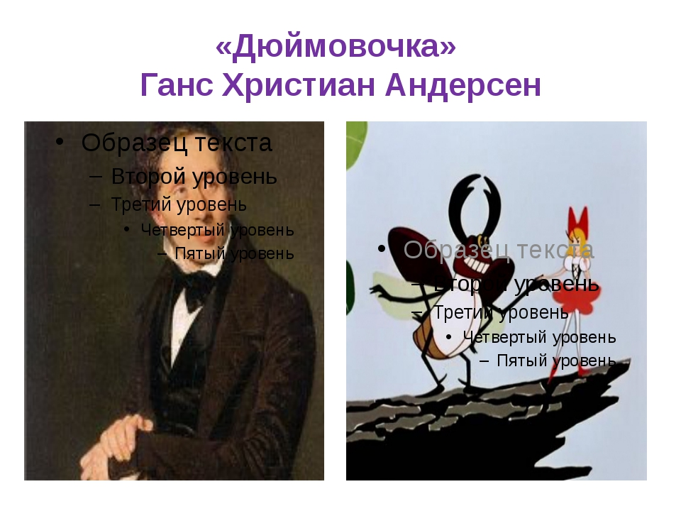 «Дюймовочка» Ганс Христиан Андерсен