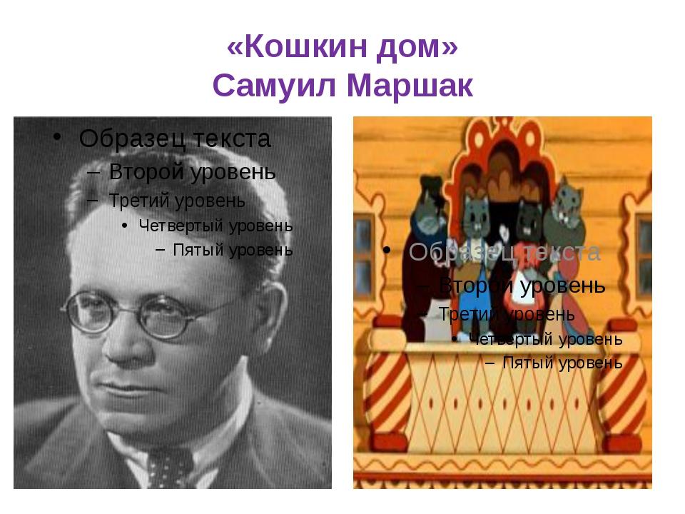 «Кошкин дом» Самуил Маршак