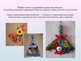 Веник считается древнейшим домашним оберегом. На веничке размещают природные