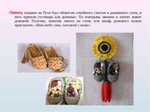 Лапоть издавна на Руси был оберегом семейного счастья и домашнего уюта, в не