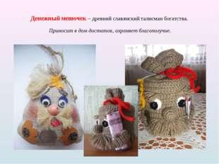Денежный мешочек – древний славянский талисман богатства. Приносит в дом дост