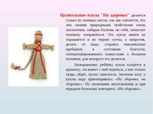 """Целительная кукла """"На здоровье"""" делается только из льняных ниток, так как счи"""