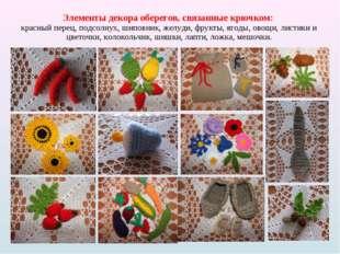Элементы декора оберегов, связанные крючком: красный перец, подсолнух, шиповн
