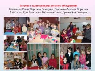 Встречи с выпускниками детского объединения Бунчужная Елена, Королева Екатери